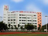 重庆工贸高级技工学校